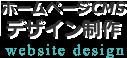ホームページ・CMSデザイン制作 WebDesign