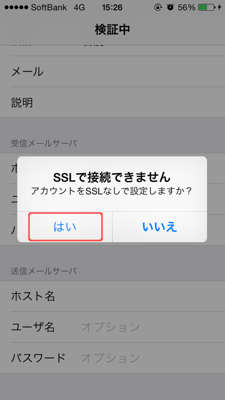 検証 を サーバ 情報 の できません 識別 Iphone